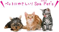 ペットにやさしいSpa Pet's(スパペッツ)